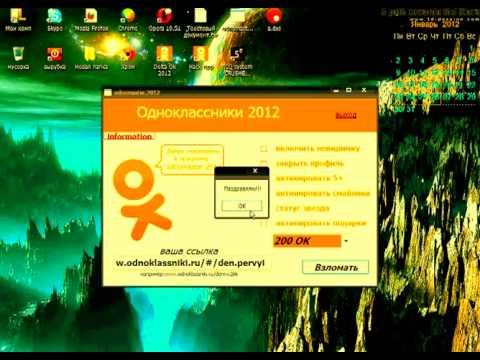 download odnoklassniki hack profile ver 4.8