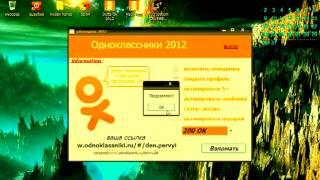 Hack одноклассники 2012