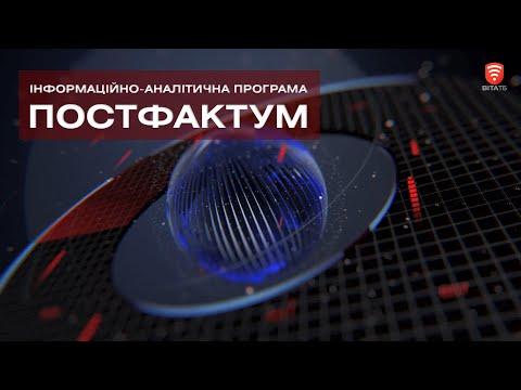 VITAtvVINN .Телеканал ВІТА новини: Телеканал ВІТА 2019-03-16, ПостФактум, 16 березня 2019