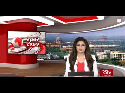 Hindi News Bulletin   हिंदी समाचार बुलेटिन – May 03, 2019 (1:30 pm)