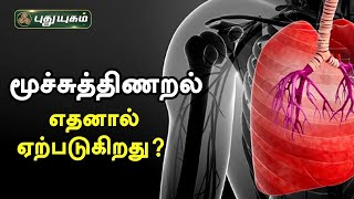Doctor On Call - Puthuyugam TV Tamil Health Show
