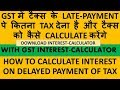 GST INTEREST ON LATE PAYMENT OF TAX, GST INTEREST CALCULATOR, INTEREST ON DELAYED PAYMENT OF TAX GST