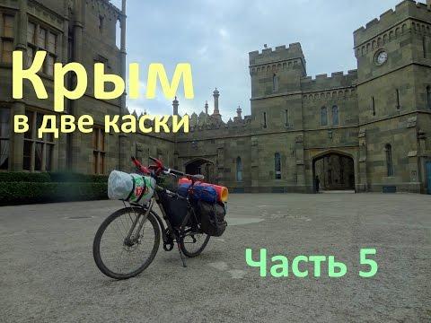 Крым в две каски (велопутешествие) Часть 5