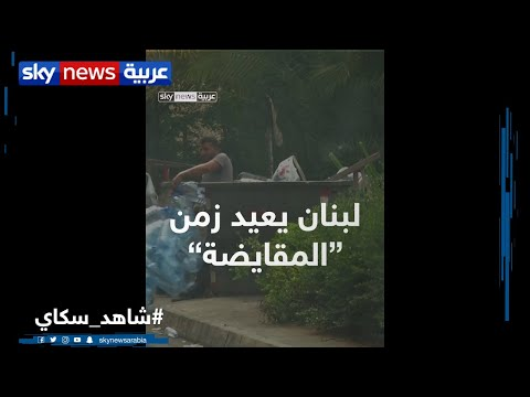 في ظل الأزمة الاقتصادية الخانقة.. #لبنان يقايض الخدمات مقابل الغذاء  - 21:59-2020 / 7 / 7