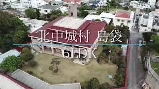 北中城村島袋6LDK【株式会社 松樹 本店】