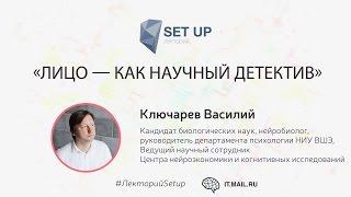 Василий Ключарев — Лицо — как научный детектив