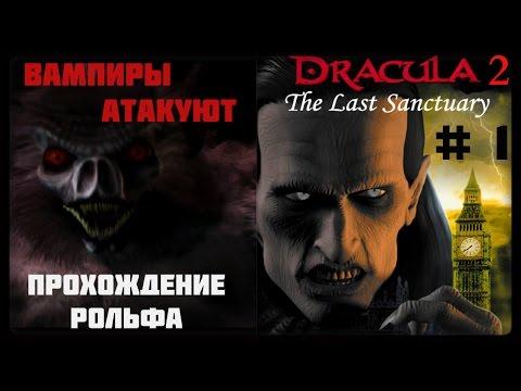 Dracula 2: The Last Sanctuary прохождение (1) Вампиры атакуют