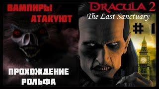 dracula 2: The Last Sanctuary прохождение (1)