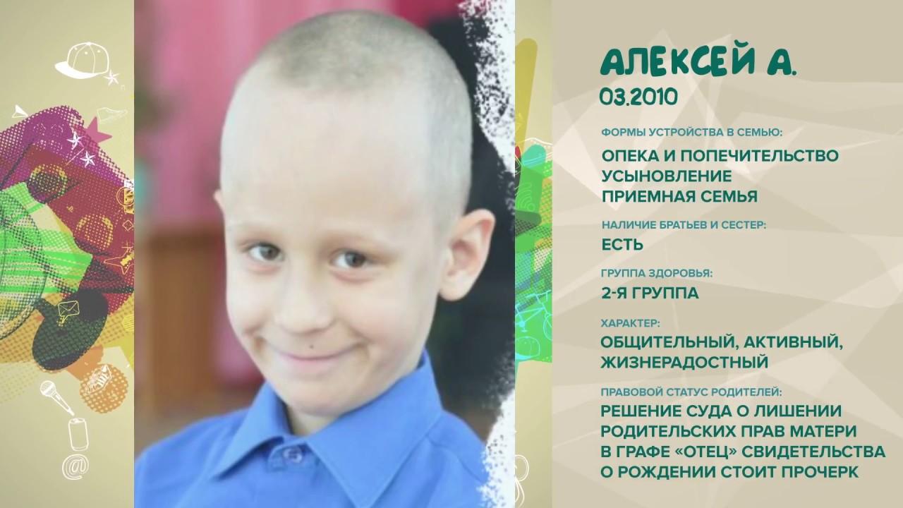 Банк данных детей на усыновление иркутская область
