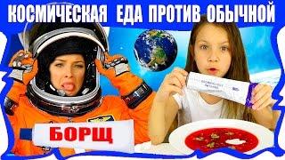 Обычная ЕДА против КОСМИЧЕСКОГО Питания Челлендж Astronaut Food VS Real Food Challenge /// Вики Шоу