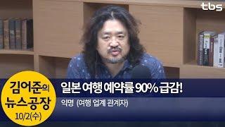일본 여행 예약률 90% 급감!(여행 업계 관계자)│김어준의 뉴스공장