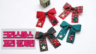 [꼬마또래] 크리스마스 리본꼬리 머리핀,아동머리핀,유아…