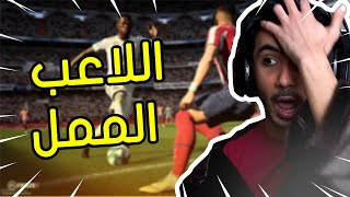 فيفا 21 - لعبه ممل ويرفع الضغط ! 😩 | FIFA 21