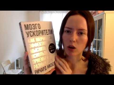 Умная книга за 23 минуты: Мозгоускорители. Как научиться мыслить, используя приемы из разных наук