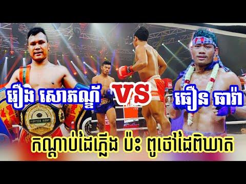 រឿង សោភ័ណ្ឌ សងសឹក ធឿន ធារ៉ា កក្រើក, Roueng Sophorn vs Thoeurn Theara, CNC Kun Khmer 30/05/2020