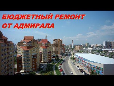 АНАПА 06.06.2019 БЮДЖЕТНЫЙ РЕМОНТ ОТ АДМИРАЛА