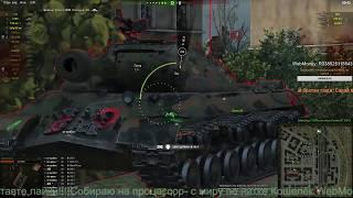 World of Tanks - Одна большая ЕБЛЯ !!:))