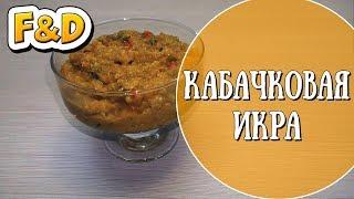 Кабачковая икра. Пошаговый рецепт вкусной и легкой закуски.