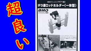 BMO 3連ロッドホルダー こいつは買いでしょうね