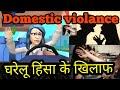 Domestic violance in hindi   घरेलू हिंसा हिंदी में  