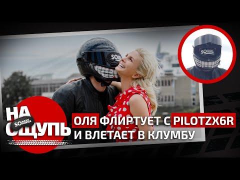 «На ощупь»: Оля флиртует с PilotZX6R и влетает в клумбу / PilotZX6R нащупал сосок