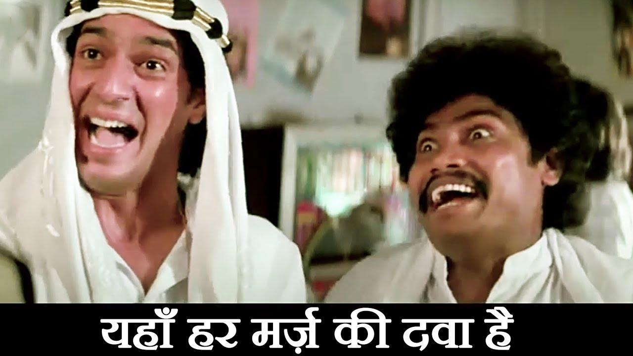 यहाँ हर मर्ज़ की दवा है - जॉनी लीवर और चंकी पांडे - बेस्ट कॉमेडी - Johnny Lever Bollywood Comedy