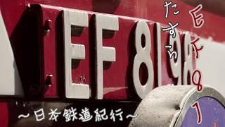 EF81音!!カシオペア紀行盛岡駅到着から発車まで〜日本鉄道紀行〜