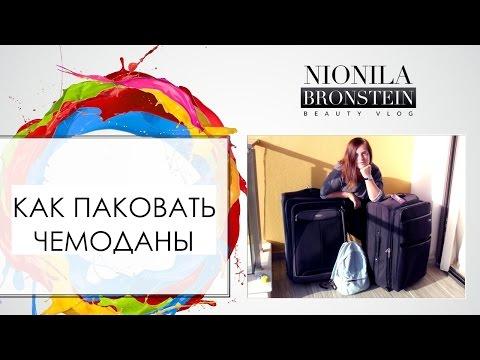 Самый удобный способ упаковки чемоданов от Nionila Bronstein
