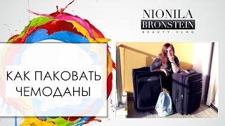 Самый удобный способ упаковки чемоданов от Nionila Bronstein(Упаковка чемодана - как сделать так, чтобы всё влезло ;) Мои помощники в семейных путешествиях. Наборы багаж..., 2015-10-18T17:32:48.000Z)