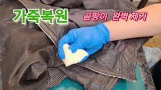 [가죽복원]  자켓 곰팡이 완벽 제거방법 (leathe…