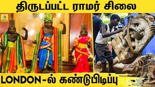 42 வருஷத்துக்கு முன் திருடப்பட்ட சிலைகள் கண்டுபிடிப்பு – நடந்தது என்ன ? | Latest Tamil News