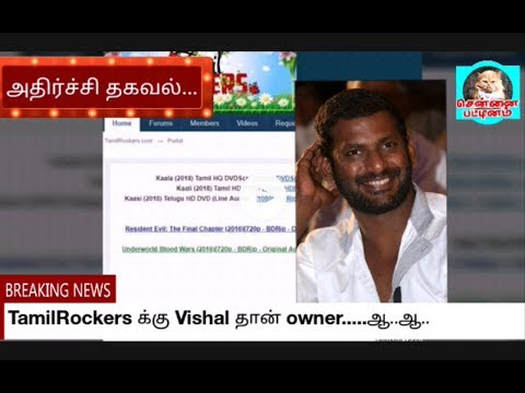 Vishal அப்போ நீதான் Tamil Rockers க்கு ஓனரா ..? தென்னிந்திய சினிமாவே அதிர்ச்சியில் உள்ளது...!