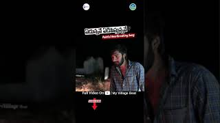 Edunnave Edipisthunnave Full Song | Singer Ramu | Love Failure Songs | #shorts  @My Village Beat