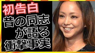 安室奈美恵の才能と涙!スーパーモンキーズ初期メンバーのみが知る素顔...