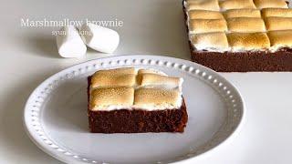 [混ぜるだけ] しっとり濃厚!とろけるマシュマロブラウニー作り方 Marshmallow brownie 마시마로 브라우니