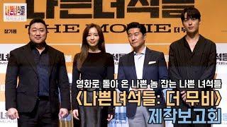 나쁜놈들 때려잡는 나쁜녀석들 영화로 돌아왔다!|마동석 김상중 김아중 장기용|나쁜녀석들: 더 무비 제작보고회|무비비
