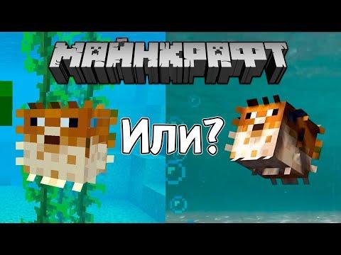 Майнкрафт Джава или Minecraft Windows 10   Майнкрафт открытия