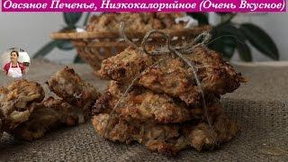 Домашнее Овсяное Печенье (Низкокалорийное)  Homemade Oatmeal Cookies Recipe