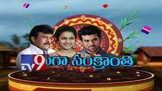 Niharika Interviews Chiranjeevi and Ram charan - TV9 Mega Interview