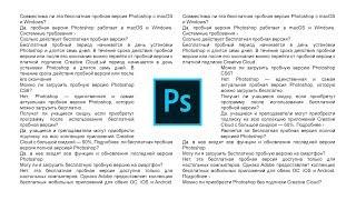 Как написать текст вокруг объекта в фотошопе