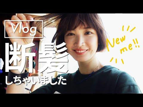 【美容室Vlog】紗栄子、ボブになりました♡