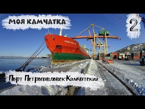 МОЯ КАМЧАТКА (2 серия) | Порт Петропавловск-Камчатский