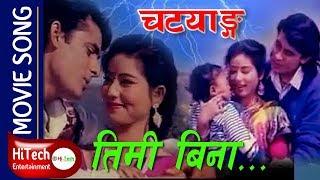 Timi Bina Mero Jiwan | Nepali Movie Chatyang Song | Rupa Rana | Dinesh Sharma | Rajesh Hamal