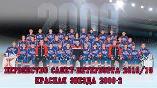 19/12/18. Первенство СПб. Красная Звезда 2008-2 СПб -  Бульдоги 2008 СПб 2-3