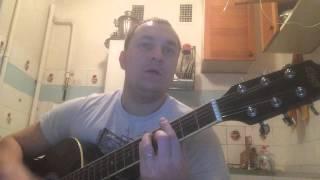 Мумий Тролль - Забавы под гитару ( Исполняет Леканов Сергей )