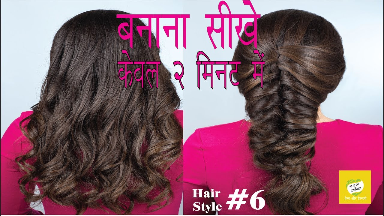 Khajuri च ट बन न स ख Hairstyle For Long Hair