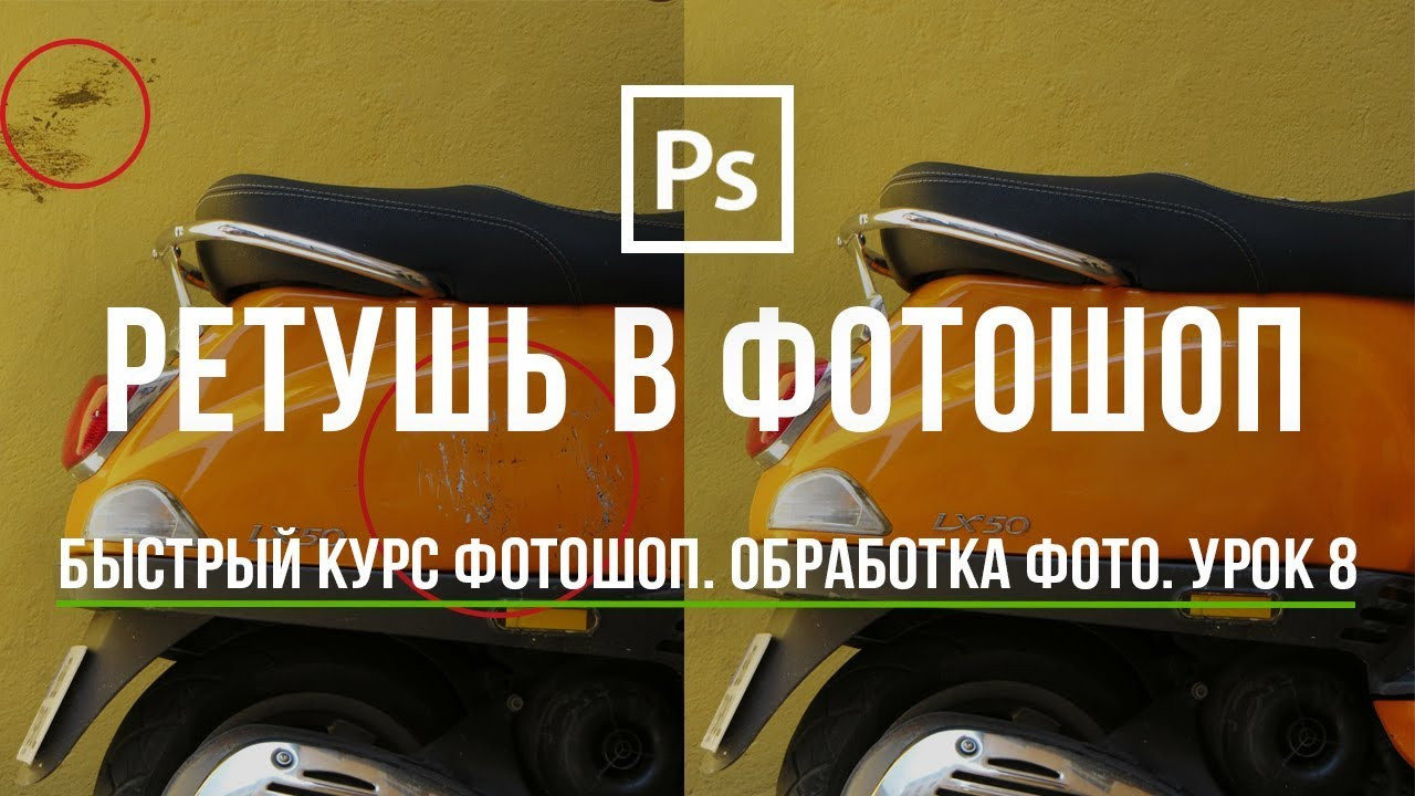 Уроки фотошоп. Обработка фото. Ретушь. Урок 8