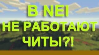 рЕШЕНО НЕ РАБОТАЮТ ЧИТЫ В NEI - Туториал #1 от Биозлиблы