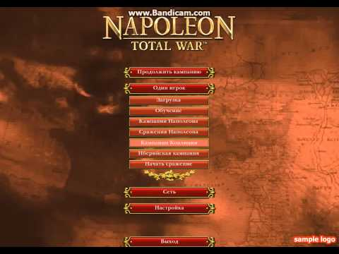 как установить и запустить трейнер Napoleon total war 1.3.0