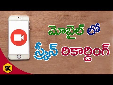 Best Mobile Screen Recording App  | In Telugu By Sai Krishna
